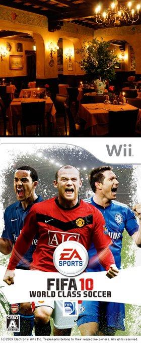 ゲットしたいのは「サバティーニ青山」での食事?(写真上) それともゲームソフト「FIFA10 ワールドクラスサッカー」?(写真下)