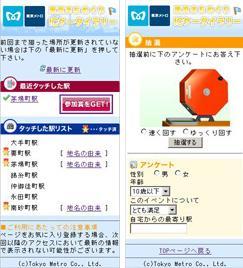 モバイルサイトイメージ