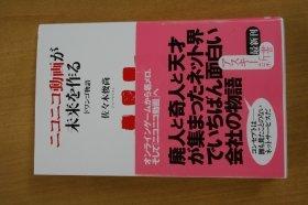 佐々木俊尚氏の最新著作