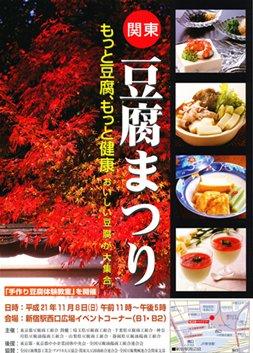 豆腐の奥深い世界にようこそ