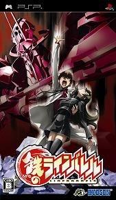 PSPソフト「鉄(くろがね)のラインバレル」
