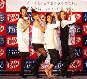 「自分一美人プロジェクト」発表会でキットカットを手にポーズをとる(左から)桜井さん、安田さん、クワバタオハラの2人