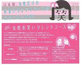 「女性お笑いタレントコース」開設を伝える松竹芸能HP