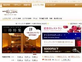 「一休.com レストラン」のHP