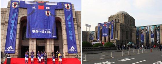 日本代表の新ユニフォーム発表会がおこなわれた聖徳記念絵画館