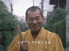 「レオパレスのおじさん」役が不思議と似合う松平健さん
