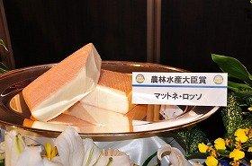 「農林水産大臣賞」に選ばれたうらけん・由布院チーズ工房『マットネ・ロッソ』