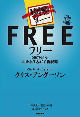 『フリー』という名の本が、その名のとおり発売前に無料公開された