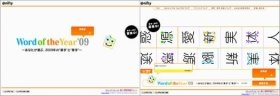 今年の「漢字」そして「感字」は何だと思いますか?