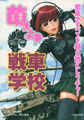 Combination of moe girl with military elements attracts readers' attention.