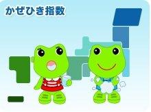 ケロちゃん(左)、コロちゃん(右)