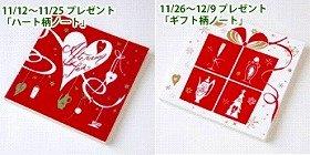 クリスマスデザインのオリジナルノート2種類(非売品)