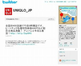 「ユニクロ」のTwitter