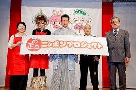 設立発表イベントに参加する的場浩司さん(中央)と飯倉晴武さん(右から2番目)ら