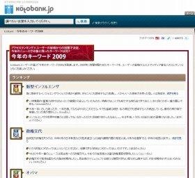 2009注目ワードを発表する用語解説サイト「kotobank」