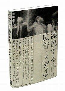 広告・メディアの今が分かる、藤田康人著『漂流する広告・メディア』