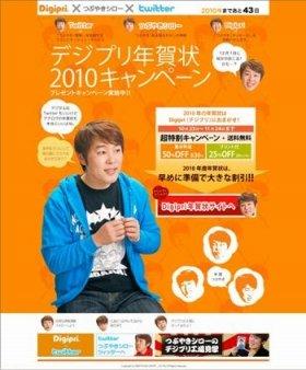 つぶやきシローさんのTwitter(http://twitter.com/shiro_tsubuyaki)には09年11月25日現在で2万7436件のフォロワーがついているという