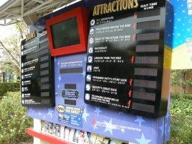 パーク内3か所に設置されている「インフォメーションボード」