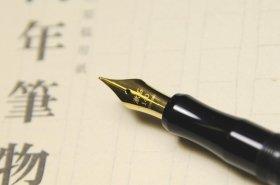 毛筆のような書き心地だという(画像は「漱石」のペン先)