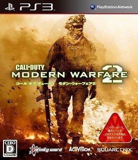 PS3版「コールオブデューティ モダン・ウォーフェア2」