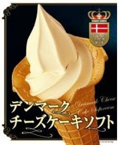 濃厚感たっぷり、デンマークチーズケーキソフト