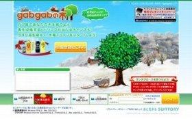 「gabgabの木」ホームページ