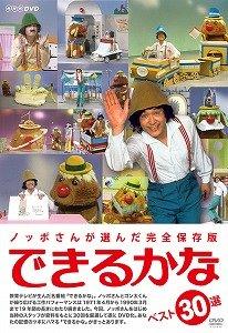 懐かしい人も多いのでは(C)NEP・(C)2009 NHK