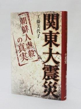 『関東大震災-「朝鮮人虐殺」の真実』
