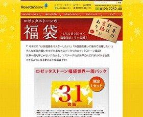 ロゼッタストーン・ジャパンのHP