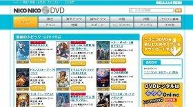 「ニコニコ DVD」 サイト画像