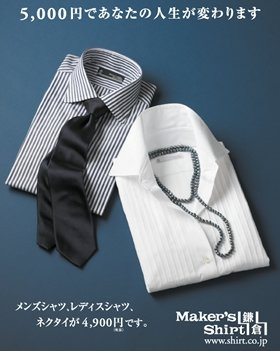 一度袖を通せば、その品質のよさが実感できるという