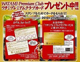 「ワタミプレミアムカード」キャンペーン