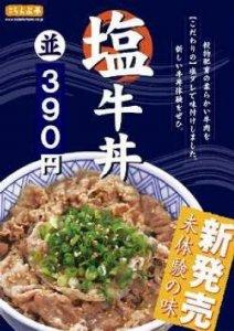 日本初の「塩牛丼」