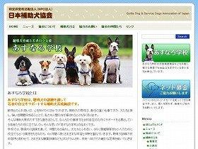 日本補助犬協会内、あすなろ学校ホームページ