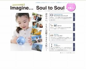 ウェブサイト「Imagine...Soul to Soul」