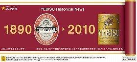 産経新聞iPhone版に登場するヱビスビール広告