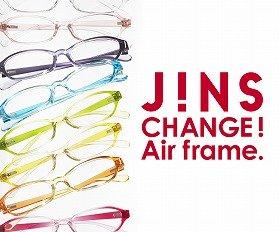 「エア・フレーム」の登場でメガネも新時代に突入だ