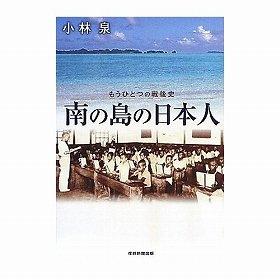 ミクロネシアで活躍した日系人の物語