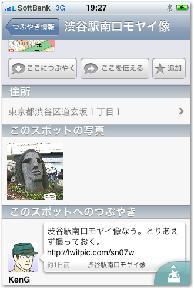ランブリン スポット画面