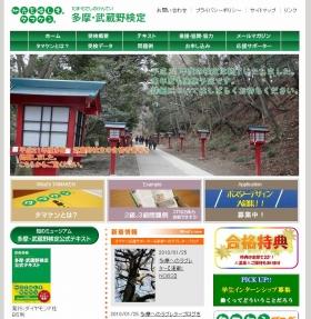 「タマケン」ホームページ