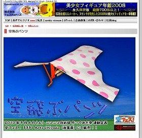 クエスチョナーズ・ホームページの「空飛ぶパンツ」