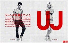 新ジーンズブランド「UJ」