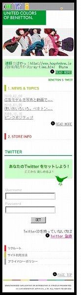 「Twitter」機能を組み込んだベネトンの携帯サイト