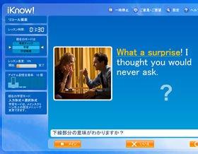 「goo英語学習」では学習アプリケーション「iKnow!」などを利用できる