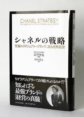 「シャネルの戦略」