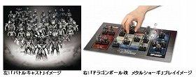 (C)バードスタジオ/集英社・フジテレビ・東映アニメーション