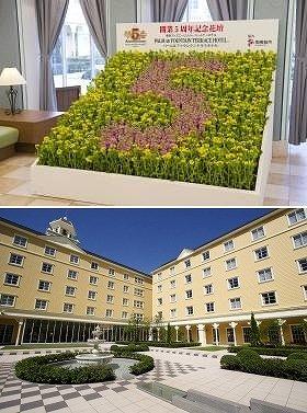 展示されている花壇(上)と、パーム&ファウンテンテラスホテル(下)