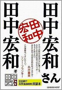 『田中宏和さん』