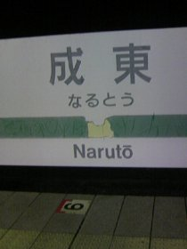 『ナルト』の駅?