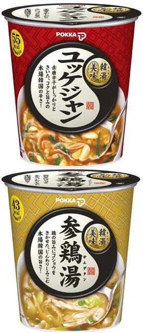 「ユッケジャン」と「参鶏湯(さむげたん)」
